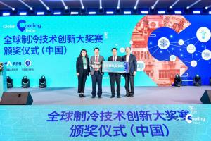 格力荣获全球制冷技术创新大奖赛最高奖